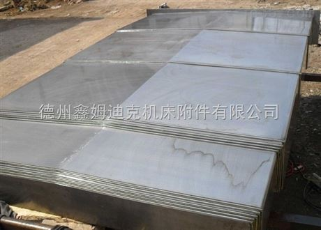 进口机床不锈钢板伸缩防护罩