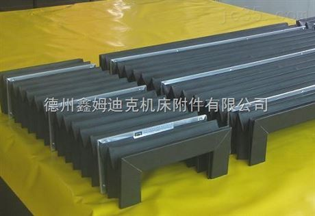 机床风琴式防护罩