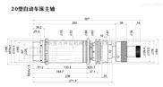 厂家直销台湾坤钲原装自动车床20型主轴