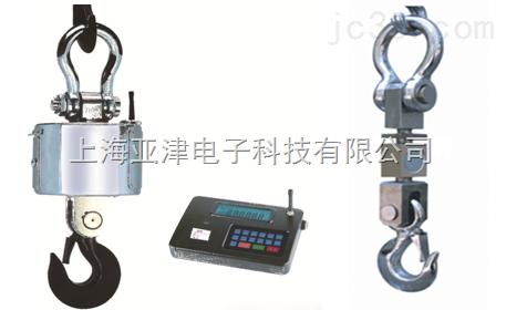 吊秤电子称OCS系列无线电子吊秤炼钢行业专用