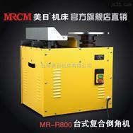 台州美日机床MR-R800 台式复合倒角机