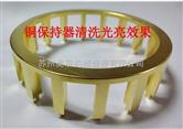 铜制品去毛刺抛光机-磁力抛光机-磁力研磨机