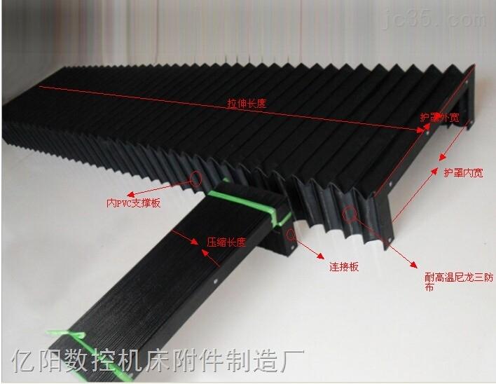 柔性风琴式防护罩亿阳专业生产