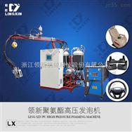 领新聚氨酯 方向盘发泡生产机械设备