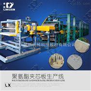 领新聚氨酯 夹芯板发泡生产机械设备