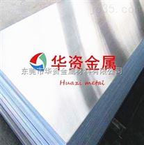 华资3003铝板力学性能