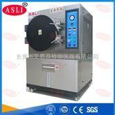 塑料片pct高压加速老化箱规格
