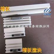 铝合金材质槽板,撞块,刮削板,