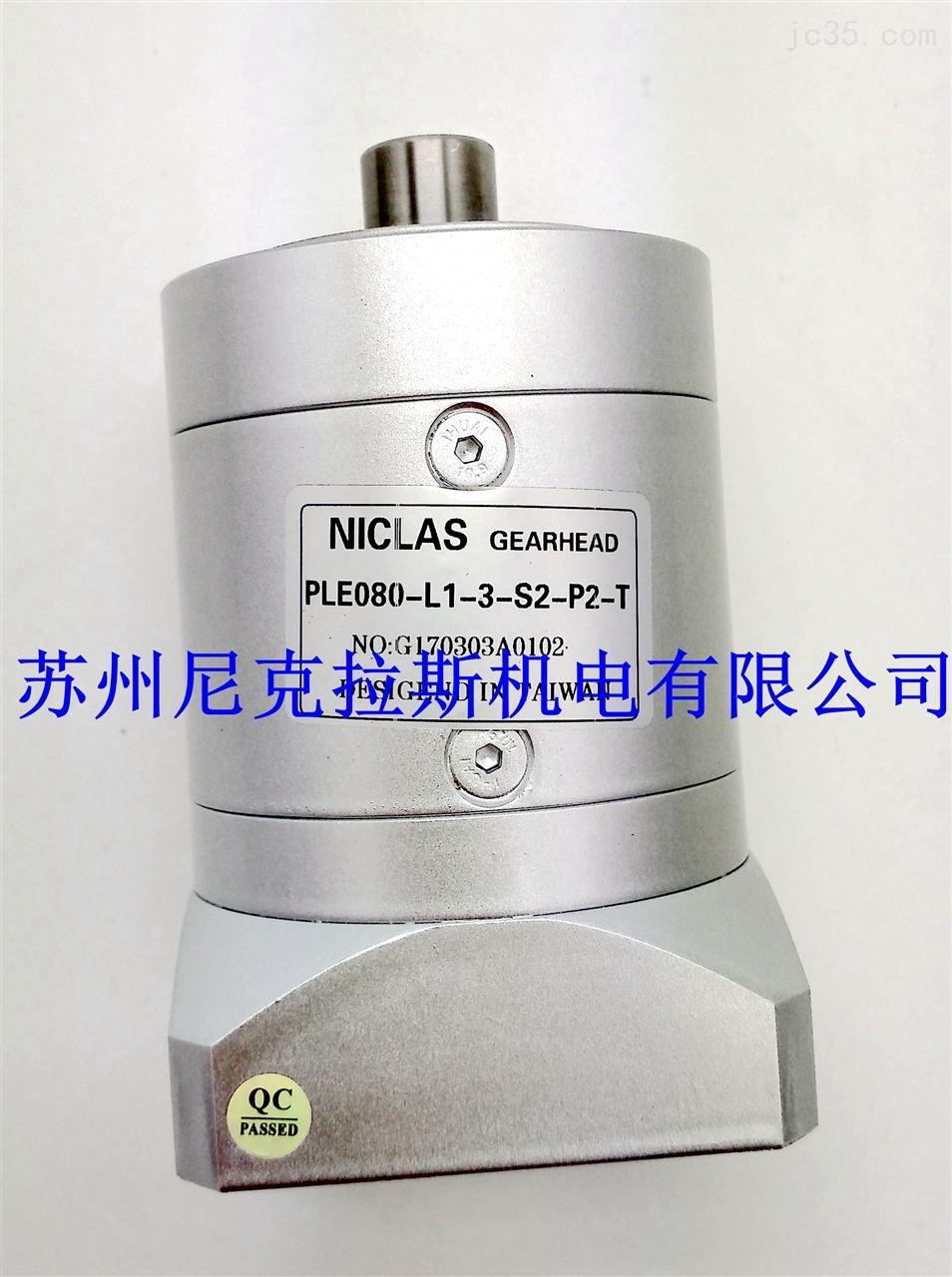 尼克拉斯NICLAS行星减速机NPLE80-3