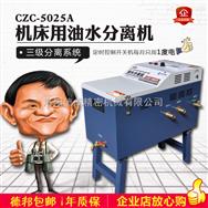 CZC-5025A机床盘式工业油水分离机