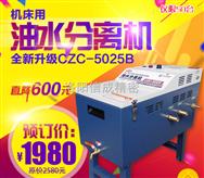 洛阳信成SFX CZC-5025B废油捞除过滤机