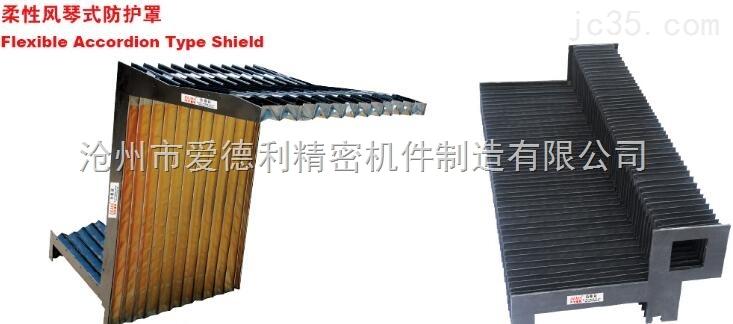 风琴护罩生产厂家