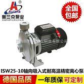 ISW25-05卧式清水离心泵