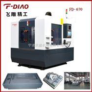 FD-670金属模具雕铣机数控雕铣机飞雕雕铣机模具加工中心