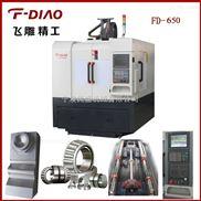 FD-650金属模具雕铣机模具加工中心