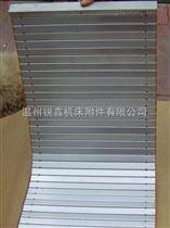 机床导轨防屑铝帘子,铝型材防护帘