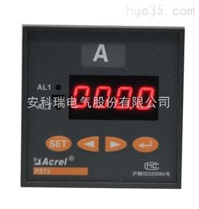 安科瑞 PZ72-DI 单相数字式电流表