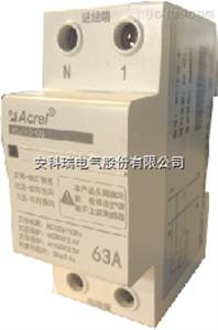 安科瑞 自复式由中性线故障引发的过欠压保护器 ASJ10-GQ-1P-40