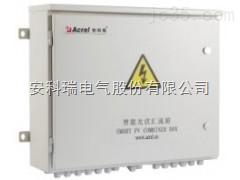 安科瑞16路防雷智能光伏汇流箱APV-M16厂家直营价格