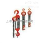 优质供应HS-C1/2手拉葫芦