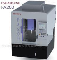 五轴联动加工中心FA200   五轴CNC雕铣机
