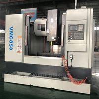 VMC650VMC650加工中心厂家直销