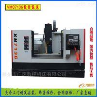 XH7136立式加工中心XH7136硬轨质量  报价