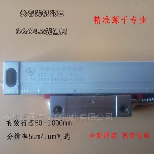 长光数显SGC4.2光栅尺TOP20数显表