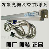 万濠光栅尺WTB5电子尺WE6800数显表