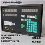 万濠光栅尺数显表WE6800