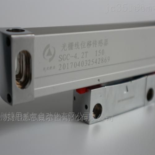 长光SGC4.2T光栅尺TOP20数显表
