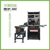 FBY-M04-CC10数控四工位自动送料压铆设备