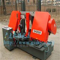 GB4250广速热销液压金属带锯床自动GB4250厂家直销