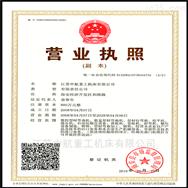 中航重工资质证书