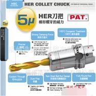 臺灣原產 HSK 防銹刀柄 HSK32E-ER20-060MSP