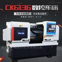 ck6136数控车床CK6136经济型全自动小型车床