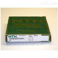 NTN配對角接觸球軸承7003CDB/GLP5精密軸承