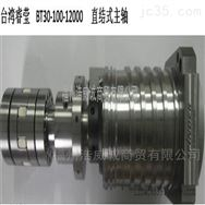 睿瑩主軸 BT30-100-12000 直結式主軸