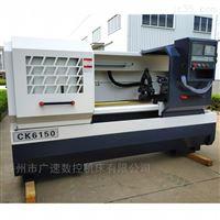 ck6150广速品牌厂家畅销-CK6150电动数控车床