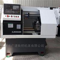 CJK0640广速CJK0640数控车床价格经济适用质保三年