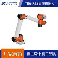 深圳泰科TB6-R15桌面協作機器人
