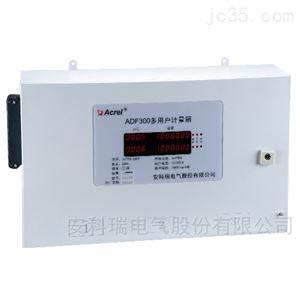 ADF300-III-12S安科瑞ADF300-III-12S多用户计量箱 36个单向回路