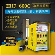 取断丝锥机火花机HHJ-600C