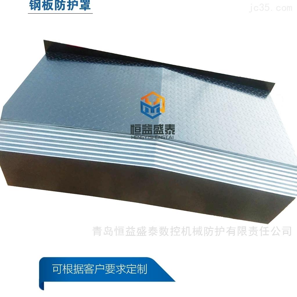 兆山精机VL850加工中心伸缩钢板防护罩