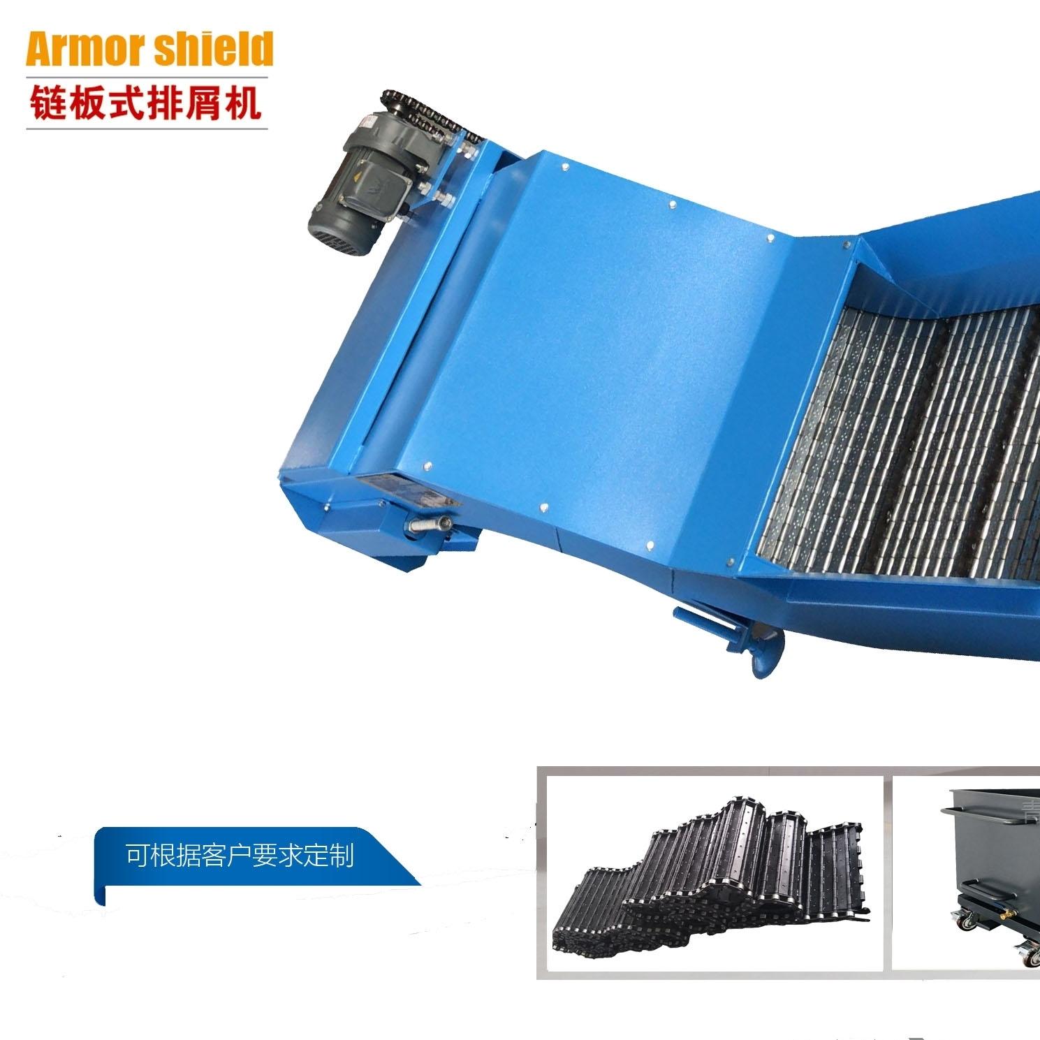 机床链板式排屑机