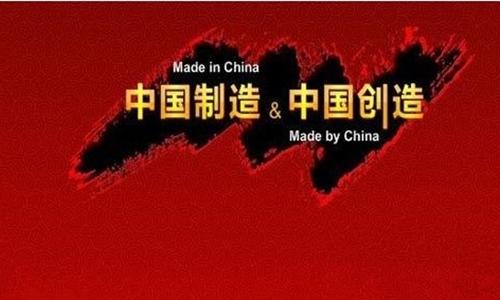 中国制造集中亮相2018世界制造业大会 展示中国制造的魅力