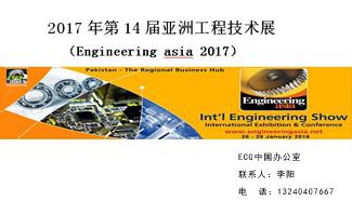 2017年第14届亚洲工程技术展