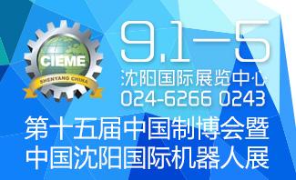 第十五届中国制博会暨中国沈阳国际机器人展