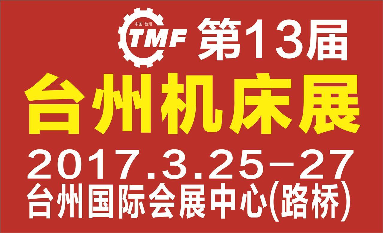 第13届中国(台州)机床工模具展览会