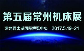 2017第五届中国常州国际工业装备博览会